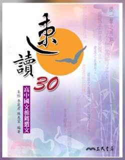 高中國文 速讀30