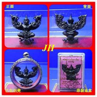 Thai Amulet - 大鹏金翅鸟 神鹰  Garuda