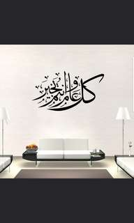 Wall Sticker Islam Muslim word
