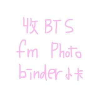 收BTS日本fm photo binder
