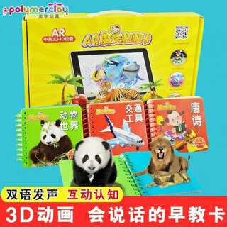 Chinese and English 4D Animation Children Tearproof Early Learning Baby Enlighten Picture Literacy Cognitive card Illustration Books