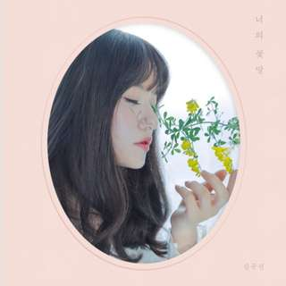 [Pre-Order] 심규선 (LUCIA) - 몸과 마음 ( 미니앨범 MINI ALBUM )