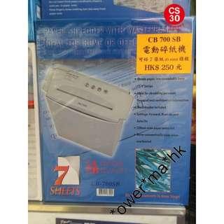 太子店 A&B CB700SB 碎紙機 (5張條狀) paper shredder 6個月保用