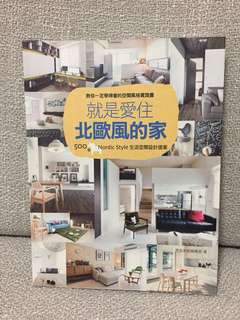 500 Nordic Style Interior Designs - Chinese Book