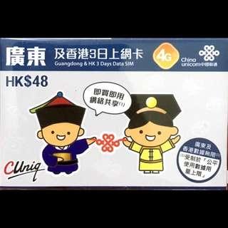 中國聯通廣東3日4G無限上網卡