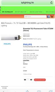 PHILIPS TL5 光管 (3折) essential super 80 28w/865 TL5