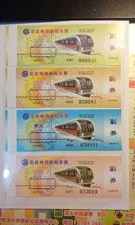 北京地鐵最後一套紙製單程票
