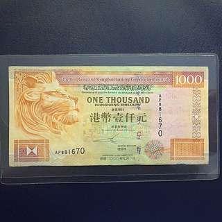 匯豐銀行 壹仟元 2000年版
