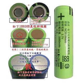🚚 全新 日本 松下 國際牌 3400毫安 18650 平頭電池 18650電池 3400MAH 鋰電池 充電鋰電池 電池
