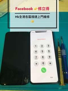 HK極速上門手機維修