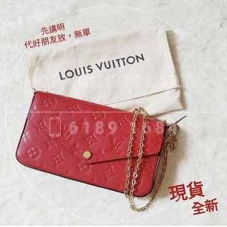 LV小手袋「現貨」「全新」對貨品有質疑可陪同到專門店檢驗