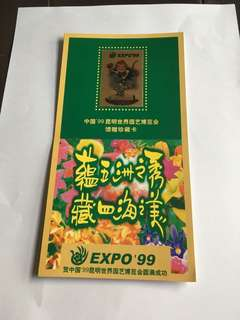 1999 China Expo 99 Mint Stamps
