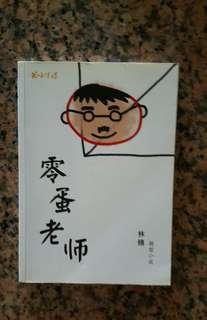 中文故事书