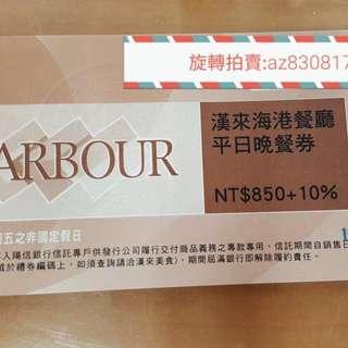 (現貨桃園以南)漢來海港餐廳桃園/台中/台南/漢來/巨蛋平日晚餐850+10%餐券(無使用期限,已含服務費)