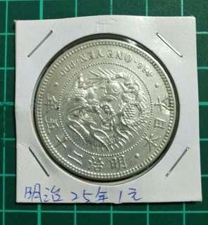 日本龍銀-明治25年壹圓