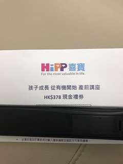 hipp $318 網上現金禮卷( 包60蚊運費)
