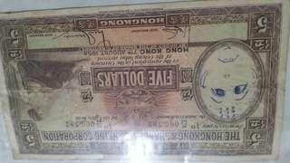 香港上海滙豐銀行1958年大伍圓