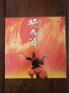 BN Sealed 黃飛鴻 Once Upon A Time In China Vinyl Record
