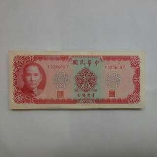 Taiwan Roc China 10 Yuan 1969, 85 Pc Running Unc