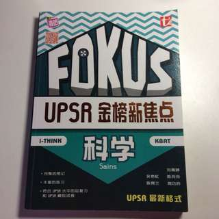 FOKUS UPSR Science Revision ( Chinese )