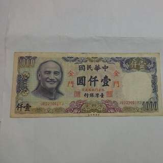 Taiwan Roc China 1000 Yuan 1981 Kinmen Province , Rare