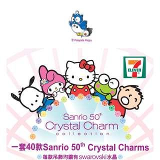 Sanrio X Swarovski 50th Crystal Charms no 7  Patapata Peppy 貓頭鷹水晶小吊飾