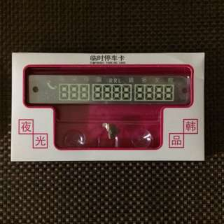 🚚 [全新]夜光臨停電話板