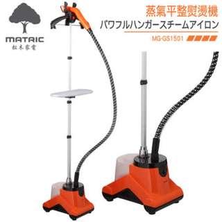 日本松木MATRIC 蒸氣平整熨燙機 MG-GS1501