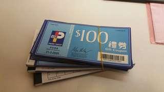 百佳禮券coupon 9折