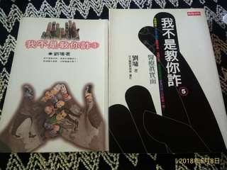 🚚 二本書籍-劉墉