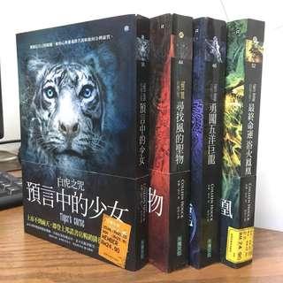 【Novel】Tiger's Curse 白虎之咒1-4 End