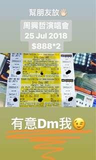 周興哲演唱會$888*2