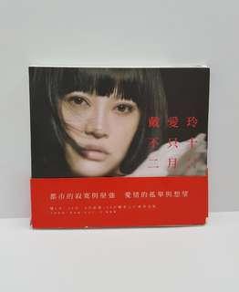 专辑收藏♡ 戴爱玲<不只十二月>