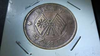 1911 China Memorial Coin