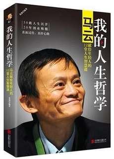 Ma Yun Book > 马云:我的人生哲学