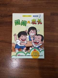 Chinese Story Books : Nao Nao series