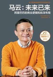 Ma Yun book: 马云:未来已来