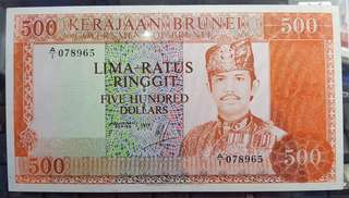 1979 first brunei 500 note