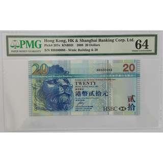 匯豐銀行 2008 $20 (孖冠RR 4對子 拾位號 孖8尾 發實發號) S/N: RR000088 - PMG 64 Choice Unc