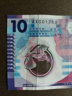 香港纸幣 10元 AX001760  (流通品相)