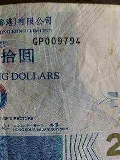 香港纸幣 20元 GP009794 (流通品相)
