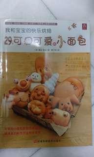 可口可爱小面包-Bread recipe book