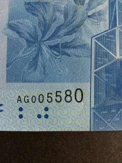 香港纸幣 20元  AG005580  (流通品相)
