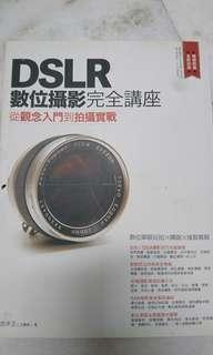 DSLR数位摄影完全讲座-photography skill book