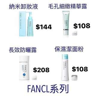 fancl 防曬 日本 卸妝 卸妝油 乳液 肌底液 潔面粉