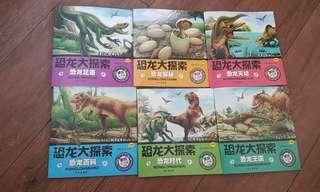 Chinese books on Dinosaur