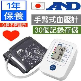 100%全新 AND 手臂式血壓計 心律不齊提示  30個記錄存儲  UA611 UA-611