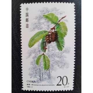 1992 China Stamp 中国邮票 1992-3 Conifers