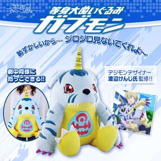 Digimon Adventure tri. Life size stuffed doll Gabumon Plush (Pre-Order)