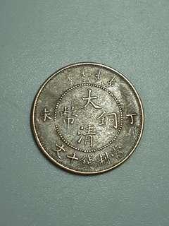 大清銅幣 錢十文